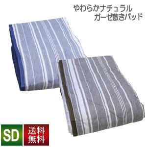 敷きパッド セミダブル SD 120×205cm アルファ やわらか ナチュラル ガーゼ 敷きパッド 選べる2色 表地綿100% マルチストライプ柄|sleeping-yshop