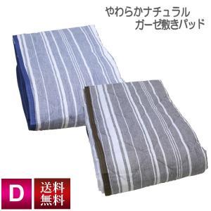 敷きパッド ダブル D 140×205cm アルファ やわらか ナチュラル ガーゼ 敷きパッド 選べる2色 表地綿100% マルチストライプ柄 sleeping-yshop
