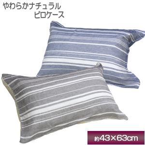 ガーゼ パイル 枕カバー アルファ 43×63cm (GP43-01) 綿100% (ガーゼ・パイル部分) やわらか ナチュラル ピロケース 2重ガーゼ マルチストライプ柄|sleeping-yshop