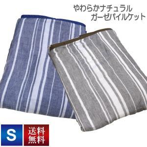 ガーゼパイルケット アルファ 送料無料 シングルロングサイズ SL 150×210cm (NS3-SL) 綿100% (ガーゼ・パイル部分) マルチストライプ柄|sleeping-yshop