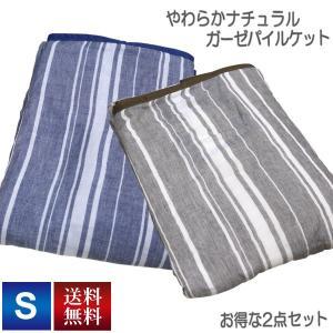 お得な2点セット ガーゼパイルケット アルファ 送料無料 シングルロングサイズ SL 150×210cm (NS3-SL) 綿100% (ガーゼ・パイル部分) マルチストライプ柄|sleeping-yshop