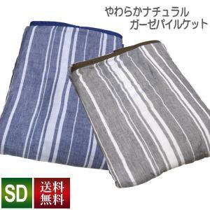ガーゼパイルケット アルファ 送料無料 セミダブルロングサイズ SDL 170×210cm (NS3-SDL) 綿100% (ガーゼ・パイル部分) マルチストライプ柄|sleeping-yshop
