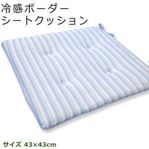 アルファ 冷感ひんやりボーダーシートクッション 約43×43cm(RST-16)夏用座布団 接触冷感<br> sleeping-yshop
