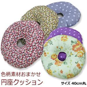 色柄素材おまかせ ボリューム円座クッション 約40cm(EN-40SS) ドーナツ枕 丸型 サークルマクラ 座布団|sleeping-yshop