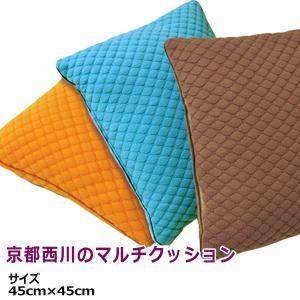 京都西川 マルチクッション 45×45cm(06-LC4545)正方形 スクエアクッション 無地カラー sleeping-yshop