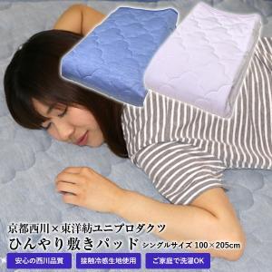 接触冷感ひんやり 敷きパッド(5SI1301S)吸汗速乾シルキーアイスEX生地使用 東洋紡ユニプロダクツ 夏ワザ COOL LINK|sleeping-yshop
