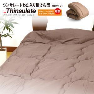 シンサレート わた入り掛け布団(増量タイプ) ダブルロング 190×210cm sleeping-yshop
