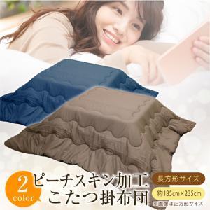こたつ 掛けふとん 長方形 185×235cm ピーチスキン加工 こたつふとん 炬燵 布団 シンプル 無地 ポリエステル生地 kake Kotatsu 洗える 手洗い 秋冬用|sleeping-yshop