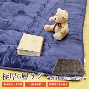 極厚6層ラグ 長方形 190x240cm  あったかマイクロファイバー 無地 極厚こたつ敷き布団|sleeping-yshop