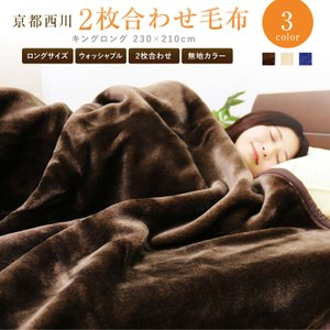 京都西川 2枚合わせ毛布 2NY5041 2NY3129 DR 無地カラー キングロング 230×210cm|sleeping-yshop