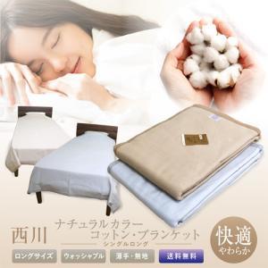 毛布 西川 シングルロング 150×210cm 綿毛布(2NY0902) 軽量 薄手 毛羽部分綿100% 無地 ブランケット コットンケット nishikawa|sleeping-yshop