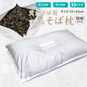 枕 約43×63cm 日本製 ヘルシー 洗えるそば枕 頸椎安定型 無地 ホワイト色 ピロー 高さ調節可能 洗浄・高圧殺菌処理 ソバ殻まくら sleeping-yshop