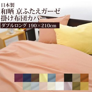 サイズ 掛け布団カバー ダブル 190×210cm   カラー アイボリー、ピンク、ブルー、グリーン...