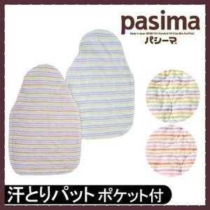 パシーマ ベビー 汗とりパット ポケット付き ボーダー柄 #5219 赤ちゃん 日本製 ガーゼ 脱脂綿 アレルギー アトピー 子ども 安心|sleepmaster