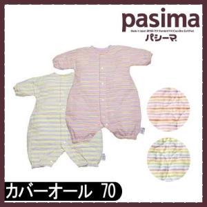 パシーマ ベビー カバーオール 50cm〜70cm ボーダー リバーシブル #5426 ピンク ブルー 赤ちゃん 子ども 新生児 敏感肌 アトピー アレルギー 安心|sleepmaster