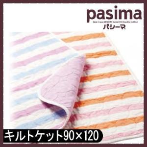 パシーマ ベビー キルトケット ガーゼケット 90×120 ボーダー柄 #5208 日本製 ガーゼ 脱脂綿 ピンク ブルー 子ども 敏感肌 アトピー アレルギー 新生児 安心|sleepmaster