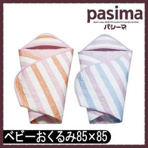 パシーマ ベビー おくるみ ボーダー柄 #5218  アフガン 湯上り 上掛 日本製 ガーゼ 脱脂綿 ピンク ブルー 赤ちゃん 敏感肌 アトピー アレルギー 安心|sleepmaster