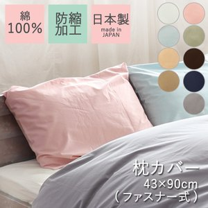 Sleeping color 無地 26色 枕カバー 43×90cm枕用 ファスナー式  ロングサイ...