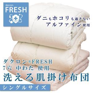 インビスタ ダクロン(R) FRESH 7穴 中わた 肌掛け布団(夏用 掛け布団)シングルロングサイズ 150×210cm|sleepmaster