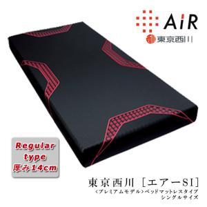 西川 エアー AiR SI  ベッドマットレス 厚み14cm  レギュラー 200N シングル  プレミアムモデル 送料無料(北海道沖縄離島除く)|sleepmaster