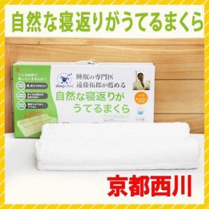 遠藤先生の枕
