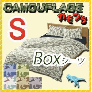 迷彩の中には5種類の恐竜が!見た目も楽しい迷彩柄 ボックスシーツ(ベッドマットレスカバー) 一見カラ...