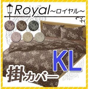 ロイヤル Royal 掛け布団カバー キングロングサイズ 230×210cm ペイズリー 大人 上品...