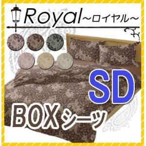 ロイヤル Royal ボックスシーツ セミダブルサイズ 120×200×30cm ペイズリー 大人 ...