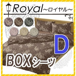 ロイヤル Royal ボックスシーツ ダブルサイズ 140×200×30cm ペイズリー 大人 上品...