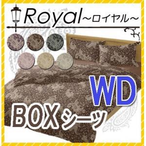 ロイヤル Royal ボックスシーツ ワイドダブルサイズ 155×200×30cm ペイズリー 大人...