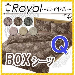 ロイヤル Royal ボックスシーツ クイーンサイズ 160×200×30cm ペイズリー 大人 上...