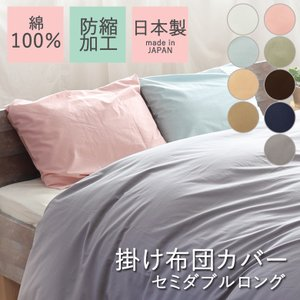 Sleeping color  無地 26色 掛け布団カバー セミダブルロング 170cm×210cm 掛布団カバー 掛けふとんカバー セミダブル 綿100% 日本製|sleepmaster