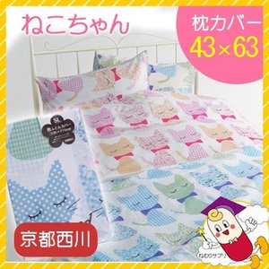 京都西川 枕カバー ピローケース 43×63cm ねこ cat ネコ 猫 にゃんこ アニマル 可愛い...
