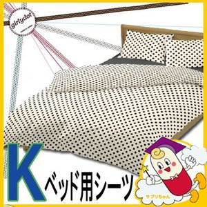 水玉模様 の ベッド用マットレスカバー 絶妙なカラーニュアンスが人気の秘密!  サイズ 180×20...