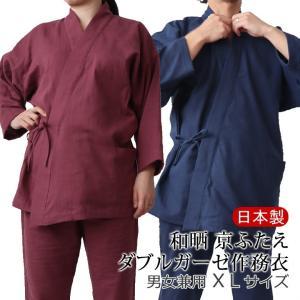 ダブルガーゼ 作務衣 日本製 男女兼用 XLサイズ sleepmaster