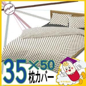 ガーリードット 枕カバー 35×50cm  ピローケース まくら 水玉模様 日本製 綿100% モノトーン パステル ドット ポップ レトロ|sleepmaster