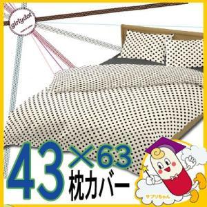 ガーリードット 枕カバー 43×63cm ピローケース まくら 水玉模様 日本製 綿100% モノトーン パステル ドット ポップ レトロ|sleepmaster