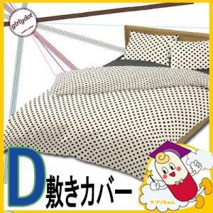 水玉模様 の 敷布団カバー  絶妙なカラーニュアンスが人気の秘密!  サイズ ダブルロングサイズ 1...