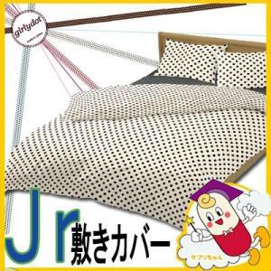 ガーリードット 敷き布団カバー ジュニアサイズ 90×190cm 水玉模様 日本製 綿100% モノトーン パステル ドット ポップ レトロ|sleepmaster