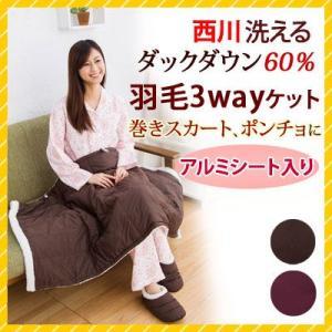 西川 羽毛 3wayケット 140×70 KUS0107014 sleepmaster