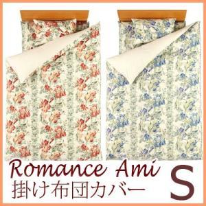 掛け布団カバー ロマンスアミー 1602 アイリス シングルロング 150×210cm 日本製 綿1...