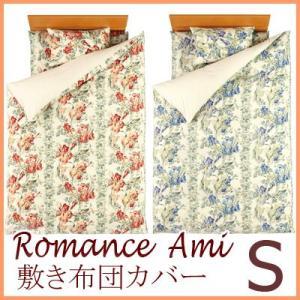 敷き布団カバー ロマンスアミー 1652 アイリス シングルロング 105×215cm 日本製 綿1...