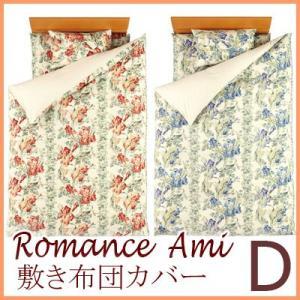 敷き布団カバー ロマンスアミー 1654 アイリス ダブルロング 145×215cm 日本製 綿10...