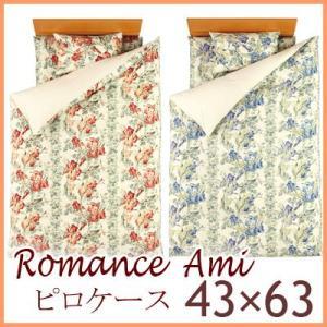 枕カバー ロマンスアミー 1641 アイリス ピロケース 43×63cm 日本製 綿100% ロマン...