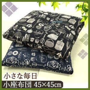 京都和柄 小座布団  45×45 小さな毎日 14N-8|sleepmaster