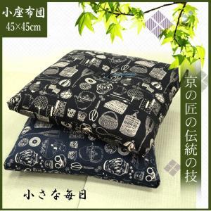 京都和柄 小座布団  45×45 小さな毎日 14N-8|sleepmaster|02