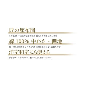京都和柄 小座布団  45×45 小さな毎日 14N-8|sleepmaster|04