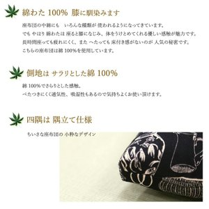 京都和柄 小座布団  45×45 小さな毎日 14N-8|sleepmaster|06