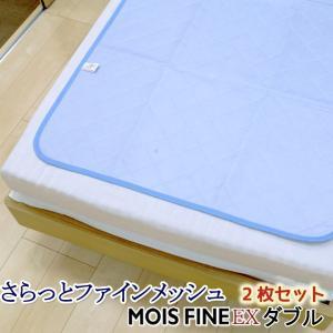 【2枚組】 さらっとファインメッシュ モイスファインEX使用 センサー付き 除湿シート 除湿マット ...