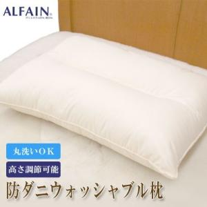 洗える 枕 防ダニ まくら 43×63cm アルファイン 使用 日本製 高さ調節可能 高密度 薬品不...